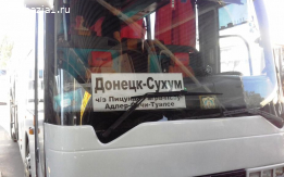 Автобус Абхазия Донецк. Автобус Сухум Донецк. Гагра Донецк .