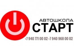 "Автошкола ""Старт"""