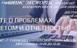 БИЗНЕС ЭКСWopd