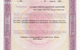 Фирма с лицензией на переработку лома металлов