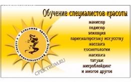 Московская школа обучения мастеров красоты