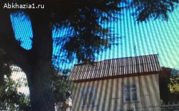Продам родительский дом в Абхазии