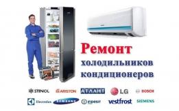 Ремонт холодильников/кондиционеров