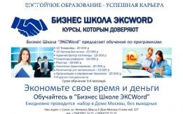 """""""Школа Бизнеса ЭКСWOPD"""""""
