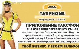 Водитель такси, таксомоторные перевозки.