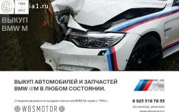 Выкупаем автомобили и запчасти BMW ///M серий